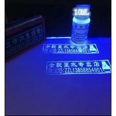 Ультрафиолетовые чернила для штампов (голубые)