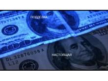 Какой вид бумаги используется в деньгах и почему он не светится в ультрафиолете