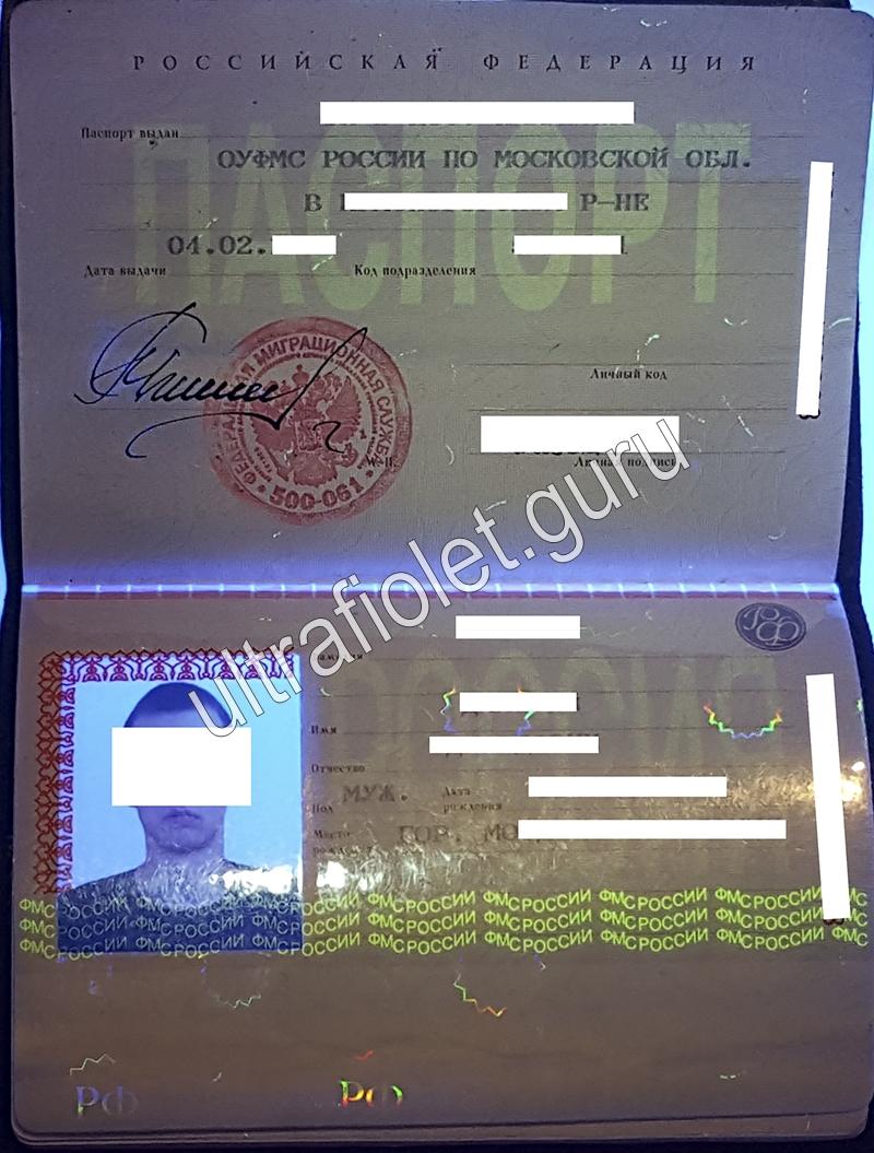 Средства защиты паспорта 2007 2010
