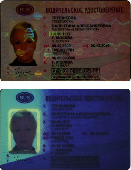 Поддельная водительская права поделка